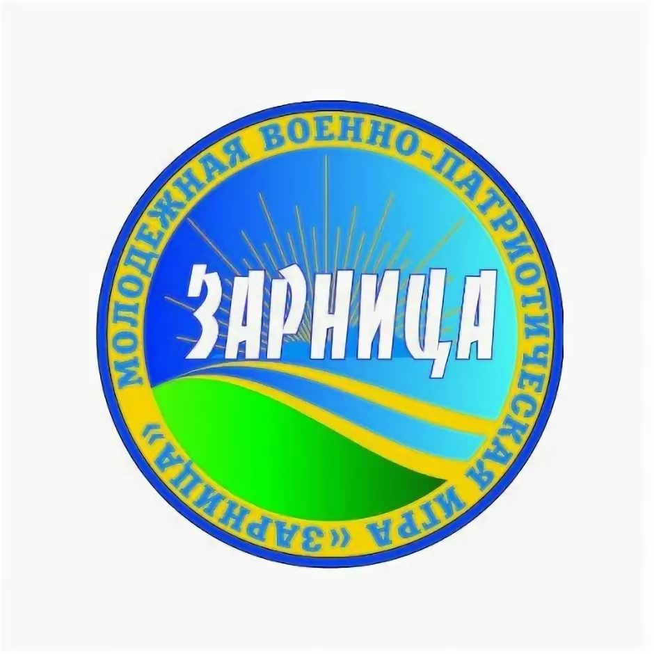 россии проблемы картинки зарница в школе эмблема города
